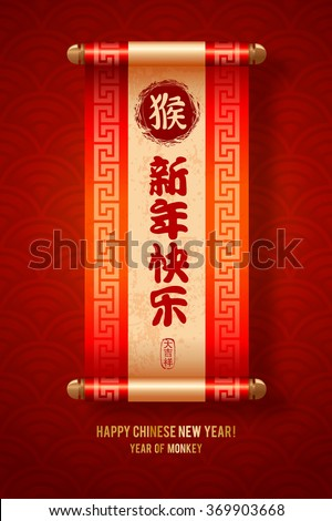 Chinese New Year festive vector card with scroll and Chinese calligraphy (Chinese Translation: Happy New Year, monkey, on stamp : wishes of good luck). Seigaiha pattern on background. - stock vector