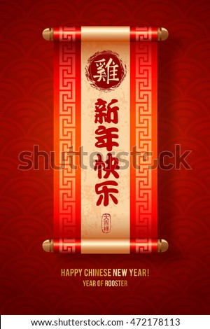 Chinese New Year festive vector card with scroll and chinese calligraphy (Chinese Translation: Happy New Year, rooster, on stamp : wishes of good luck). Seigaiha pattern on background.