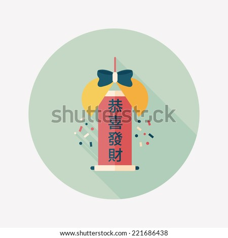 """Chinese New Year flat icon with long shadow,eps10, Celebrate decoration ball with Chinese blessing words """" May you have a prosperous New Year! �¢?? - stock vector"""