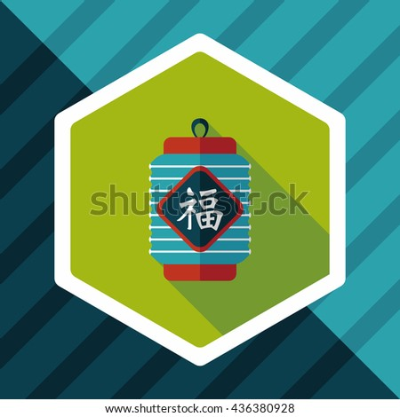 "Chinese New Year flat icon with long shadow,eps10, Chinese festival couplets with lantern means "" wish good luck and fortune comes."""