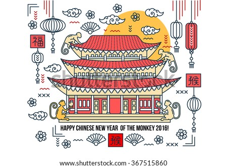 Chinese New Year flat thin line greeting card template. Temple pagoda house, lantern, firework, monkey. Chinese New Year 2016 linear minimal modern stroke vector concept. Web, banner, poster, flyer - stock vector