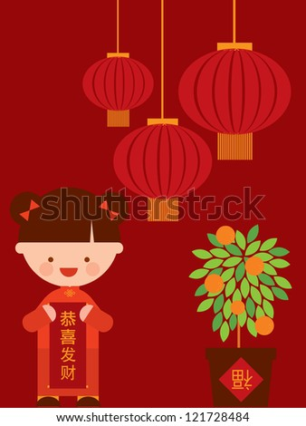 chinese new year girl with greeting that reads wishing you prosperity with lanterns and mandarin orange plant vector/illustration - stock vector