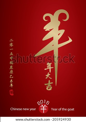 Chinese new year 2015 (Goat year) - stock vector
