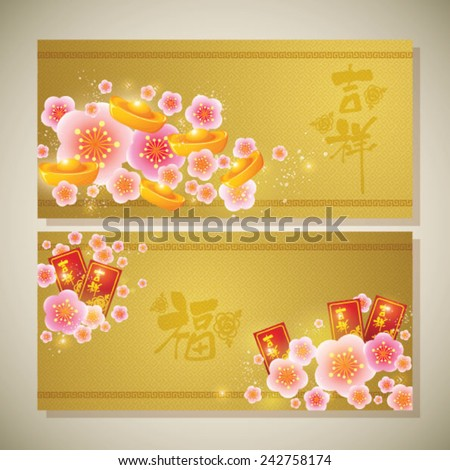 Chinese New Year Golden Background. Translation of Calligraphy: 'Good fortune' ,'Propitious'. - stock vector
