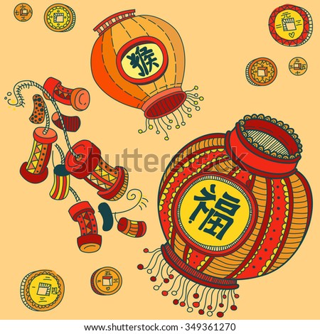 Chinese New Year graphic pattern with stylized lanterns, firecrackers and coins. Colorful on the orange background. Chinese characters: happiness, monkey. EPS10 Vector. - stock vector