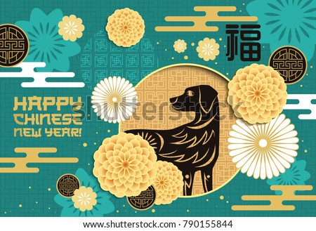 Chinese New Year greeting banner with zodiac dog. Asian lunar calendar animal symbol of earth dog with traditional paper cut ornament of Spring Festival flower and hieroglyph for greeting card design
