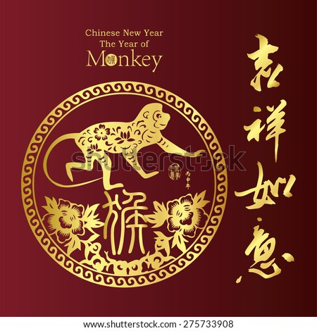 Chinese new year greeting card design chinese year of monkey made by