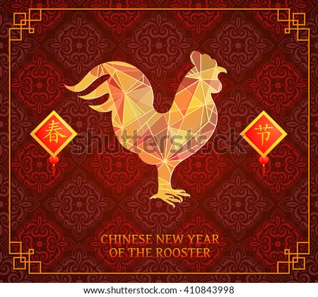 Chinese New year 2017 greeting card design (hieroglyphs translation: Chinese New Year)