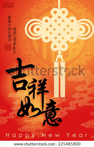 Chinese New Year greeting card design.Translation: All the best .Translation of small text: Spring is coming and bring along with happiness. - stock vector