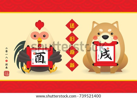 Chinese new year greeting card cute stock vector 739521400 chinese new year greeting card of cute cartoon chicken and dog with chinese scroll rooster m4hsunfo