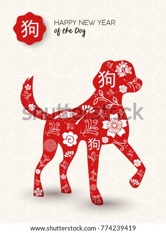 Chinese New Year 2018 Greeting Card Stock-Vektorgrafik (Lizenzfrei ...