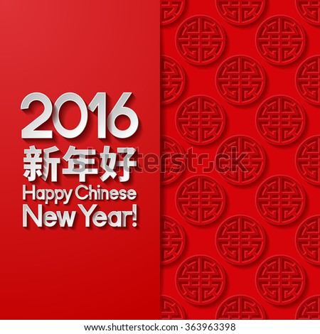 Chinese New Year greeting card. Vector illustration. - stock vector