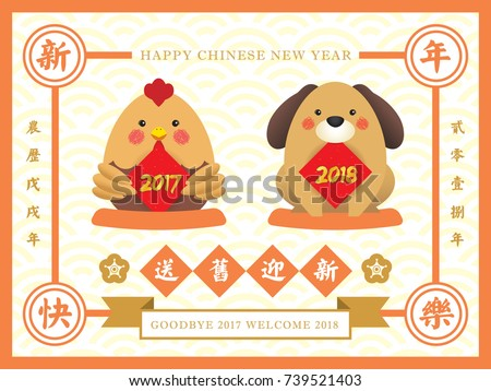Chinese new year greeting card cute stock vector 739521403 chinese new year greeting card with cute cartoon chicken and dog with couplet in vintage style m4hsunfo Gallery