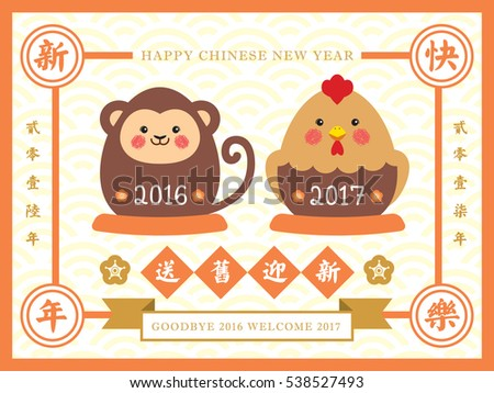 Chinese new year greeting card cute stock vector 2018 538527493 chinese new year greeting card with cute cartoon monkey and chicken in vintage style design m4hsunfo