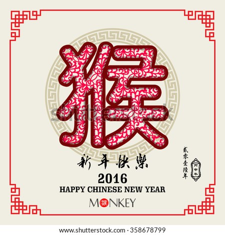 Chinese new year greeting card paper stock vector hd royalty free chinese new year greeting card with paper cut chinese character monkey chinese wording m4hsunfo