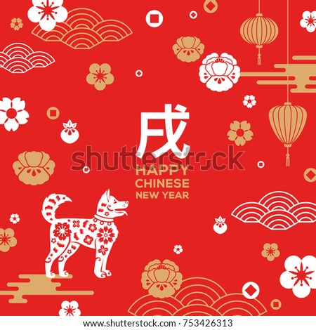 Chinese New Year greeting card with traditional asian patterns, oriental flowers and dog on red background. Vector illustration. Hieroglyph - Zodiac Sign Dog. Peony and Chinese lanterns
