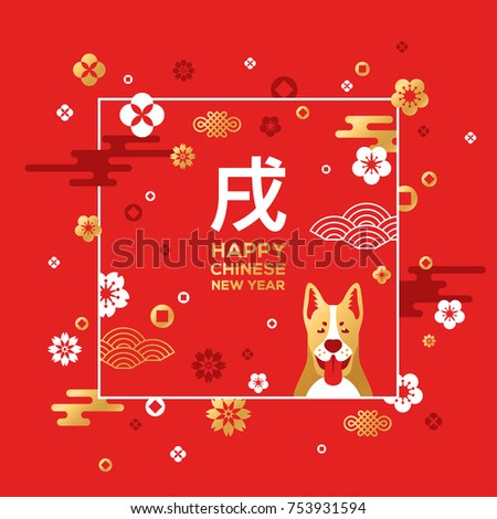 Chinese New Year greeting card with traditional asian patterns, oriental flowers and dog. Vector illustration. Hieroglyph - Zodiac Sign Dog