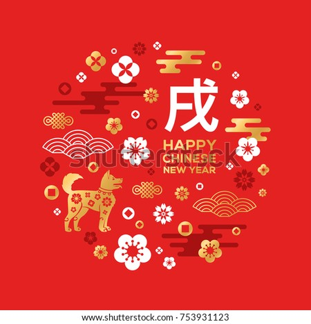 Chinese New Year greeting card with traditional asian patterns, oriental flowers, dog and clouds on red background. Vector illustration. Hieroglyph - Zodiac Sign Dog