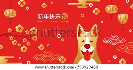 Chinese New Year greeting card with traditional asian patterns, oriental sakura flowers and dog. Vector illustration. Hieroglyph in box - Dog. Long hieroglyphs - Happy New Year