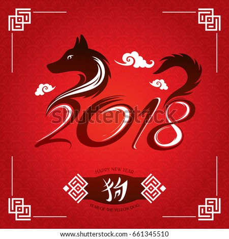 Chinese New Year Greeting Card. 2018 Year of The Yellow Dog. Vector illustration.