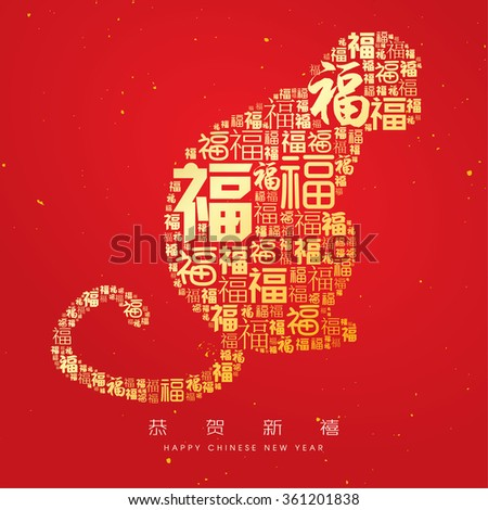 Chinese New Year greeting cards set with oriental icons shape composition. Translation: Happy Chinese New Year - stock vector