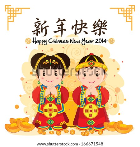 Chinese new year greeting, children in cute traditional costume. - stock vector