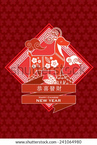 chinese new year greeting template year of the sheep/ram/goat with chinese character that reads wishing you prosperity vector/illustration - stock vector