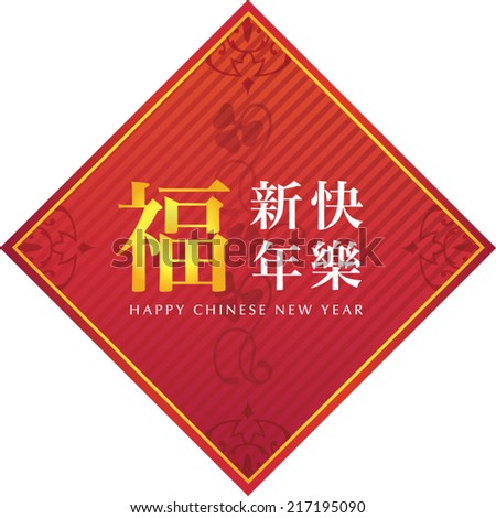 chinese new year greeting (translation: fortune - happy new year) - stock vector