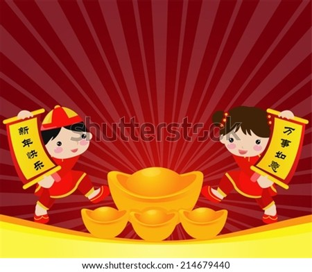 Chinese new year greetings - stock vector