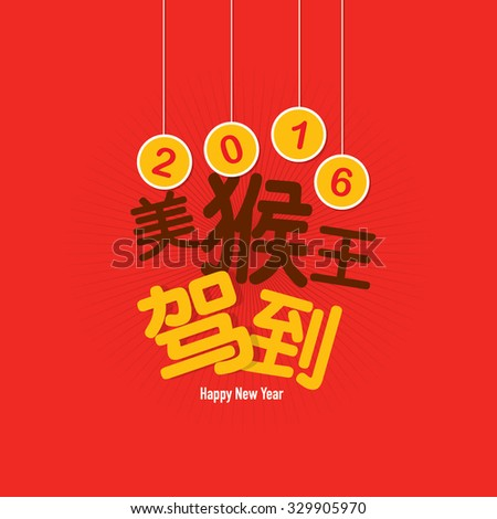 Chinese new year greetings card design stock vector 329905970 chinese new year greetings card design the year of the monkey chinese typographic vector m4hsunfo