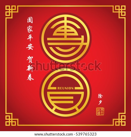 Chinese new year greetings golden calligraphy stock vector 539765323 chinese new year greetings of golden calligraphy tuan yuan reunion caption m4hsunfo