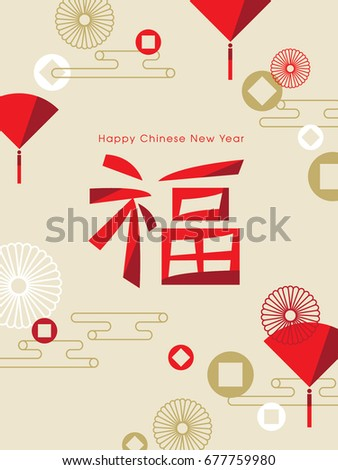 Chinese New Year Greetings Prosperity Chinese Stock Vector 677759980 ...