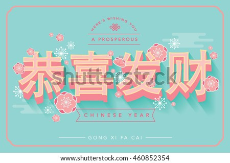 chinese new year greetings template vector/illustration with chinese character that means wishing you prosperity