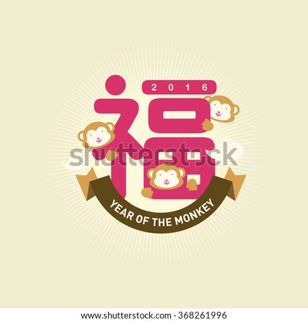 chinese new year greetings monkey plum stock vector 368261996