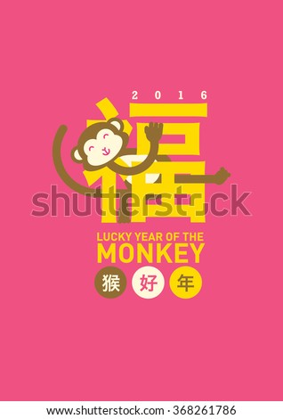 chinese new year greetings monkey character stock vector royalty