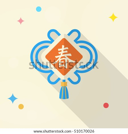 Chinese New Year Icon Vector Flat Stock Vector 510170026 ...