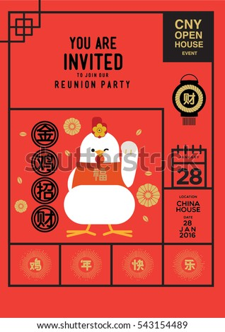Chinese New Year Invites Template Year Stock Vector