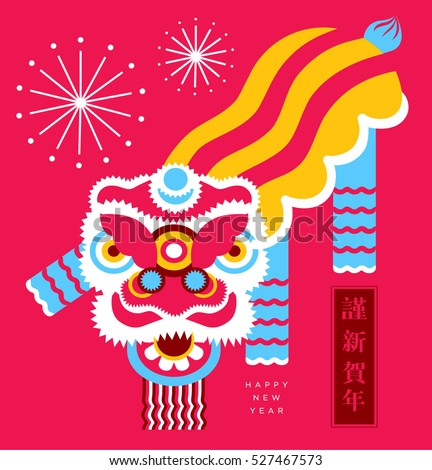 Chinese New Year Lion dance head carnival mask/ Year of rooster 2017/ Chinese character is Happy New Year.