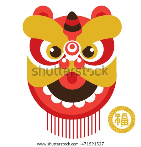 Chinese New Year Lion dance head carnival mask/ Year of rooster 2017/ translation: fortune