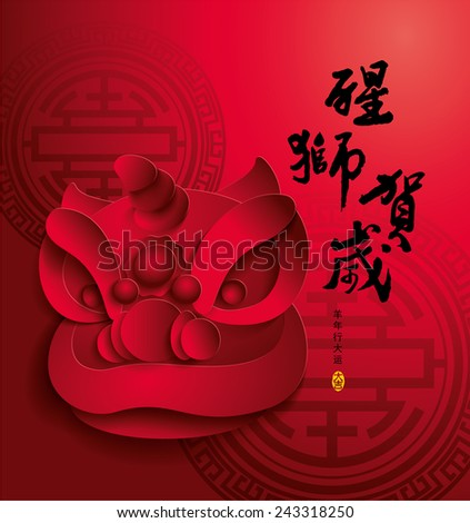 Chinese new year lion dance. Translation of Chinese Calligraphy: The Consciousness of Lion & Get Lucky Coming Year. Translation of Stamps: Good Luck  - stock vector