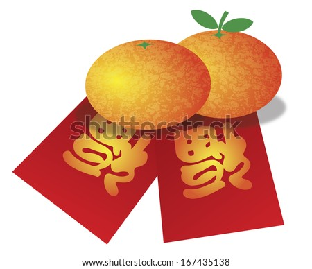 Chinese New Year Mandarin Oranges and Red Money Packets with Prosperity Text Calligraphy Vector Illustration