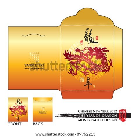 Chinese New Year Money Packet (Ang Pau) Design with Die-cut. Translation of Calligraphy: Dragon Year - stock vector