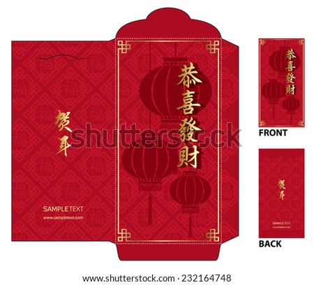 "Chinese New Year Money Packet with Chinese Calligraphy. The chinese character ""Gong Xi Fa Cai"" means - May Prosperity Be With You."