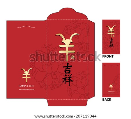 Chinese New Year Money Packet with Chinese Calligraphy - Year of Goat