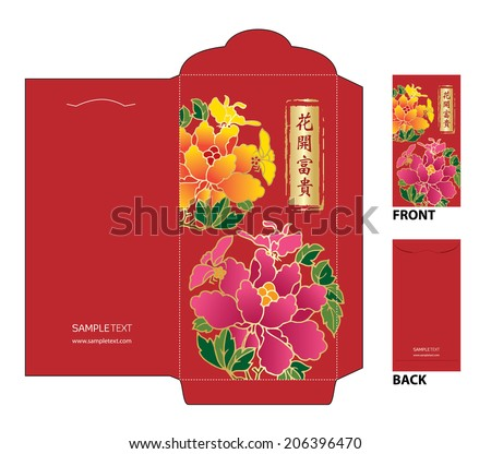 Chinese New Year Money Packet with Flower - stock vector