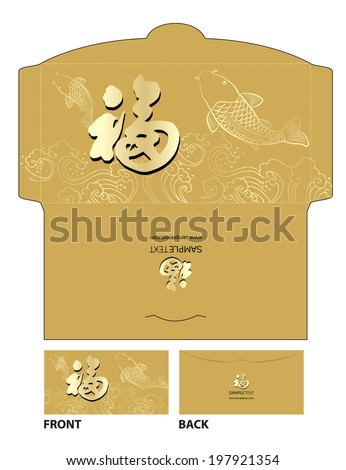 "Chinese New Year Money Packet with ""good fortune"" meaning chinese calligraphy - stock vector"