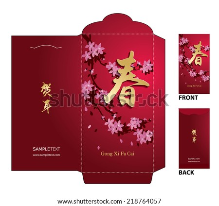 Chinese New Year Money Packets /  Chinese Calligraphy chun, Translation spring, spring season.