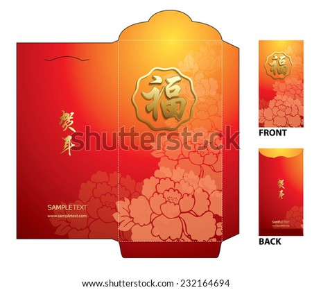 """Chinese New Year Money Packets with meaning of greeting""""good fortune"""" calligraphy - stock vector"""
