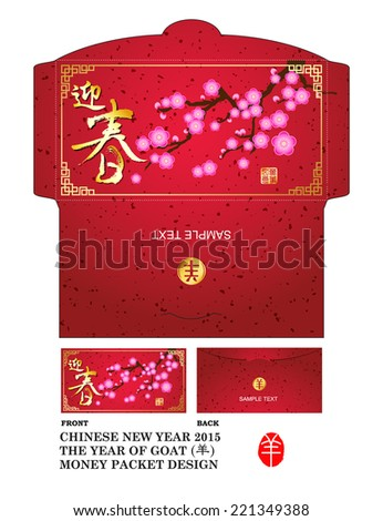 Chinese New Year Money Red Packet (Ang Pau) Design with Die-cut.Chinese New Year Money Packet with cherry blossom ( Chinese year of Goat )Translation of Calligraphy: spring season. - stock vector