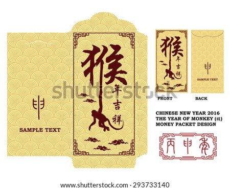 Chinese New Year Money Red Packet (Ang Pau) Design with Die-cut ./ Chinese New Year Money Packets with Chinese wording translation:Auspicious Year of the monkey - stock vector